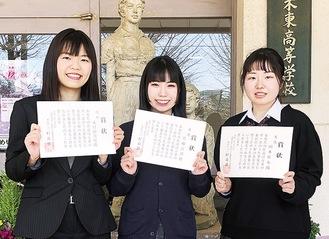 受賞者の左から木目田教諭、草柳さん、山本さん
