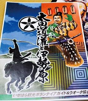 ガイドブック「太田道灌と伊勢原」