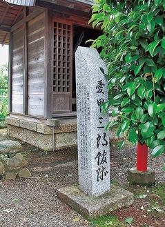 厚木市愛甲にある愛甲三郎館跡の石碑