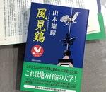 『風見鶏 1978▶2020』四六判・392ページ、有限会社市民かわら版社刊(【電話】046・245・5853)、定価2000円。本厚木駅北口の「有隣堂」などで購入可能。