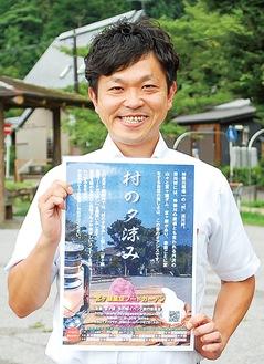 イベントのポスターを手にする川瀬実行委員長