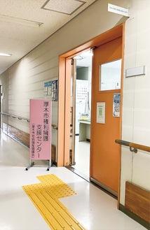 リニューアルし、厚木市保健福祉センターの4階に移った厚木市権利擁護支援センター