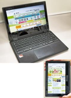 導入される学習用端末のイメージ(上)。液晶部分を押して、クルッと回転させるとタブレットのように使うこともできる(下)