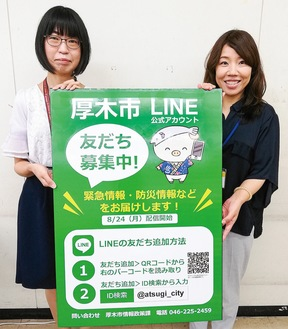 「友だち募集中!」のポスターを持つ職員