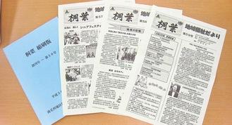 年4回発行の『桐葉』(左は縮刷版)
