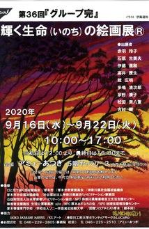 絵画展のポスターチラシ