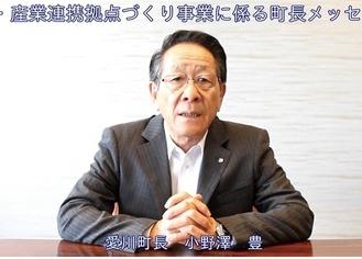 拠点づくり事業の説明会が中止となったことなどメッセージを伝える小野澤町長(町動画)