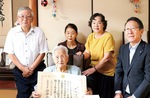 中村さん(写真中央)とご家族、小野澤町長
