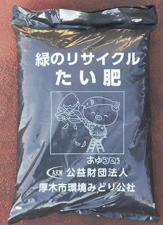 同公社が販売しているリサイクル堆肥