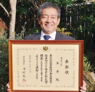 表彰状を手にする志村代表取締役