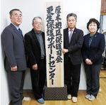 左から諏訪部俊明副会長、依田好司前副会長、土屋会長、前頭七恵事務局長