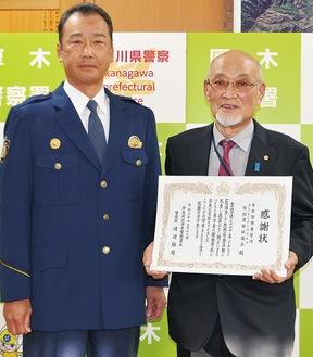 厚木警察署で感謝状を受け取る三好会長(右)