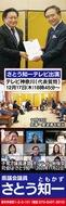 代表質問登壇(テレビ放送)