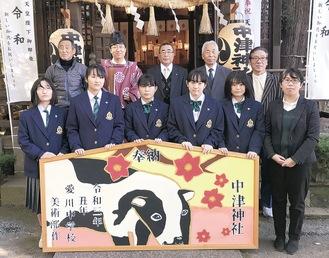 中津神社での大絵馬奉納の記念写真