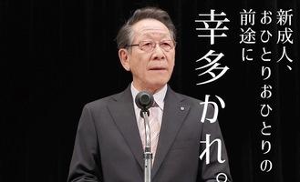 新成人へメッセージを贈る小野澤町長