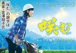 全日本ろうあ連盟、厚木市聴覚障害者協会が上映する聴覚障害を持つ女性の活躍を描く映画『咲む(えむ)』を議連も応援します。※厚木市聴覚障害者協会主催上映は延期