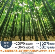 『竹やぶ整理』ならお任せください!