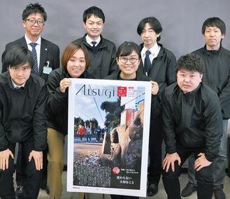 最優秀賞を受賞した12月1日号の表紙を持ち、受賞を喜ぶ厚木市広報課の職員