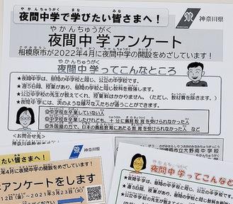 県が配布しているアンケート用紙。アンケートは日本語以外に10カ国の翻訳版で対応している