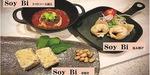 Soy Biを使用した料理事例(トマトソース添え・包み揚げ・素焼き)