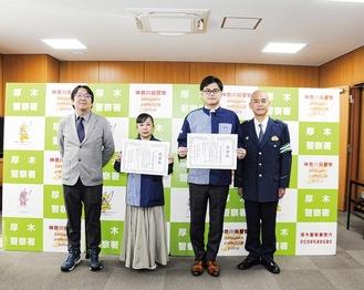 感謝状を受け取った田爪さん(中央左)、奥津さん(同右)とオーナーの井上篤史さん(左)、押部署長
