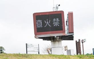 中津川河川敷周辺の宮ヶ瀬ダム情報板
