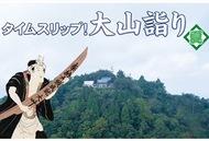 日本遺産のまち伊勢原を紹介