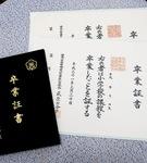 過去に作られた海底和紙の卒業証書