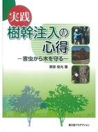 『実践 樹幹注入の心得』