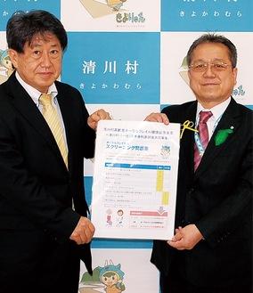 難波会長(左)と岩澤村長