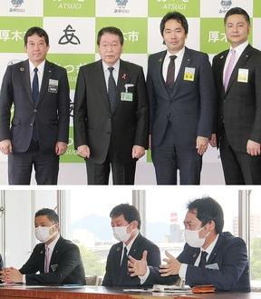(写真上右から)厚木市を訪問した向島直前会長、坂倉会長、小林市長、熊坂理事長、(写真下)意見交換のようす