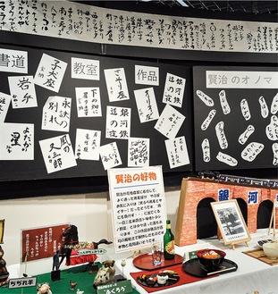 宮沢賢治をテーマに入所者の作品を展示