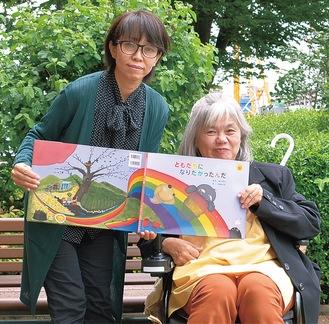 絵本を自費出版した佐藤さんと姉の瀧柳さん(右)