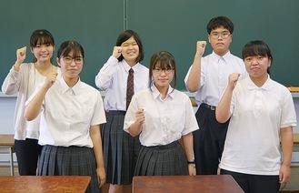 後列左から木目田教諭、相原さん、一条さん、前列左から内山さん、福留さん、久間さん
