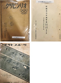 開催予定だった東京五輪の議事録(右上)など