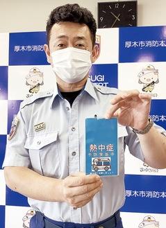 熱中症の注意を呼びかける川野正則救急救命課長