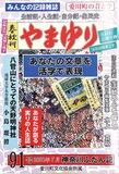 「やまゆり」最新刊
