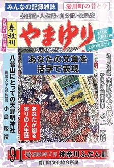 神奈川ふだん記の新刊「やまゆり91号」表紙