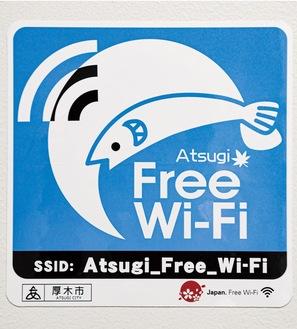 公民館にあるAtsugi Free WiーFiのマーク
