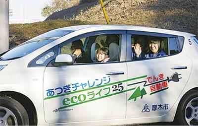 EV車で環境考える
