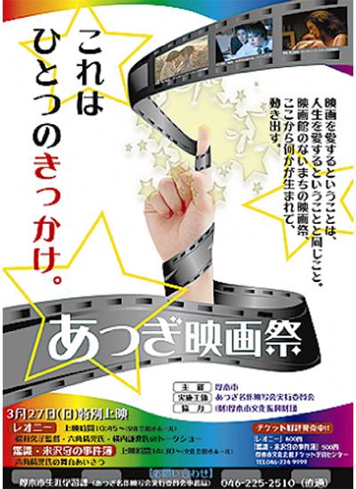 『レオニー』と『事件簿』※東日本大震災の影響で、イベントは中止になりました