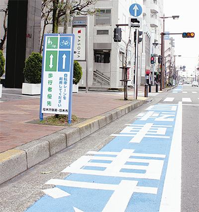 市内初の自転車レーン