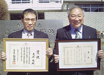 愛川高校の教員がW受賞