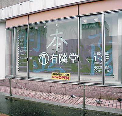 3/26(土) オープン