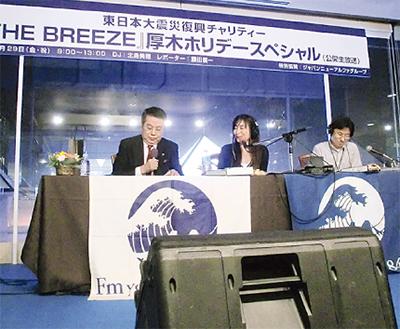 FMヨコハマが公開生放送