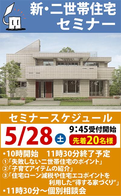 新・二世帯住宅セミナー開催!!