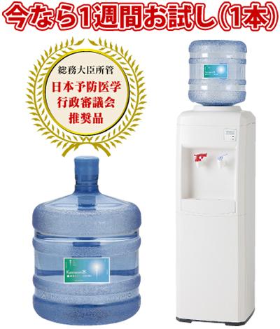 「お試し下さい!予防医学認定の水」