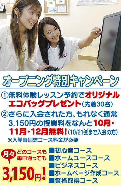 毎日通っても月謝3150円激安パソコン教室「厚木市役所前店」オープン!