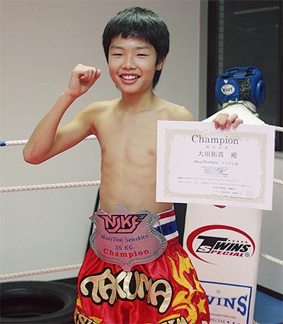 大田君がチャンピオン