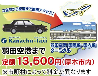 羽田空港まで 定額1万3500円